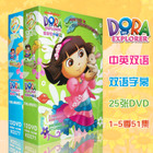 spot Dora the explorer Dora DORA 25dvd Complete Works of genuine high-definition movie discs bilingual children