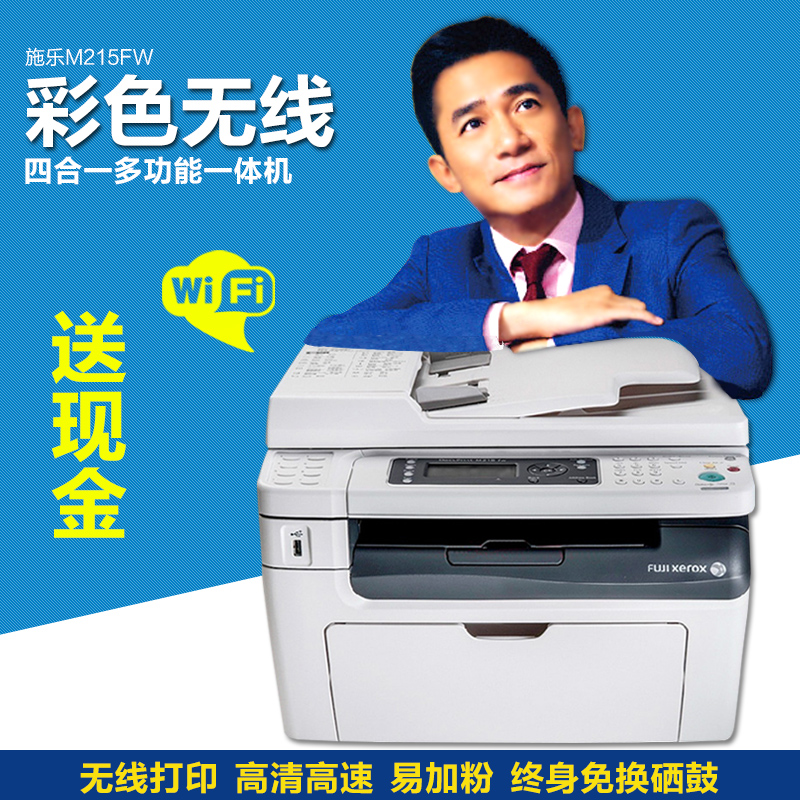 Xerox CM215B/FW wireless printer, fax machine, copier, color laser printer CM115W