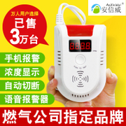 Gas alarm, gas alarm, household gas alarm, liquefied gas, combustible gas detection