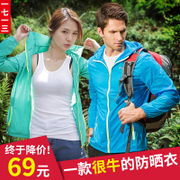 1713 outdoor skin clothing, sunscreen clothes, men and women jackets, lovers windproof, ultra-thin breathable 2017 summer new style