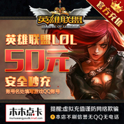 Heroes union 50 yuan card 5000lol LOL card coupons LOL volume Lu 5000 automatic recharge