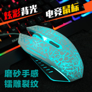 Crown health USB cable mouse professional competitive computer notebook desktop office home backlight Gaming Mouse