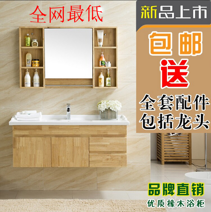 Arrow bathroom cabinet combination wash Taiwan Basin ceramic sanitary minimalist style oak log shipping combination landing