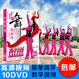 genuine Square dance aerobics video teaching CD Yang Liping dance DVD discs tutorial teaching the elderly