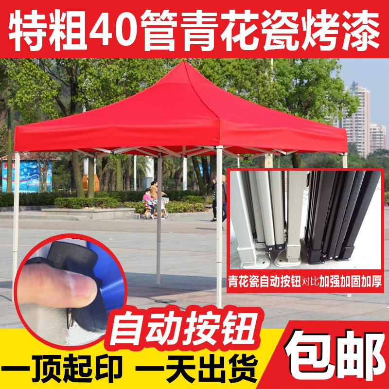Outdoor sunshade exhibition tent telescopic folding umbrella canopy sunscreen stall four shed printing advertising umbrella awning