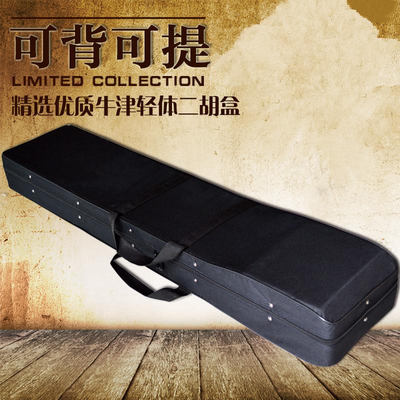 The utility model relates to an anti pressure falling proof erhu box, an erhu box, an erhu, a case and a suitcase, a portable and good-looking piano case