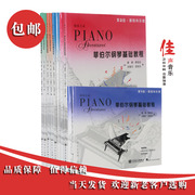 Fieber piano based tutorial 12345th full set of courses of music playing skills teaching