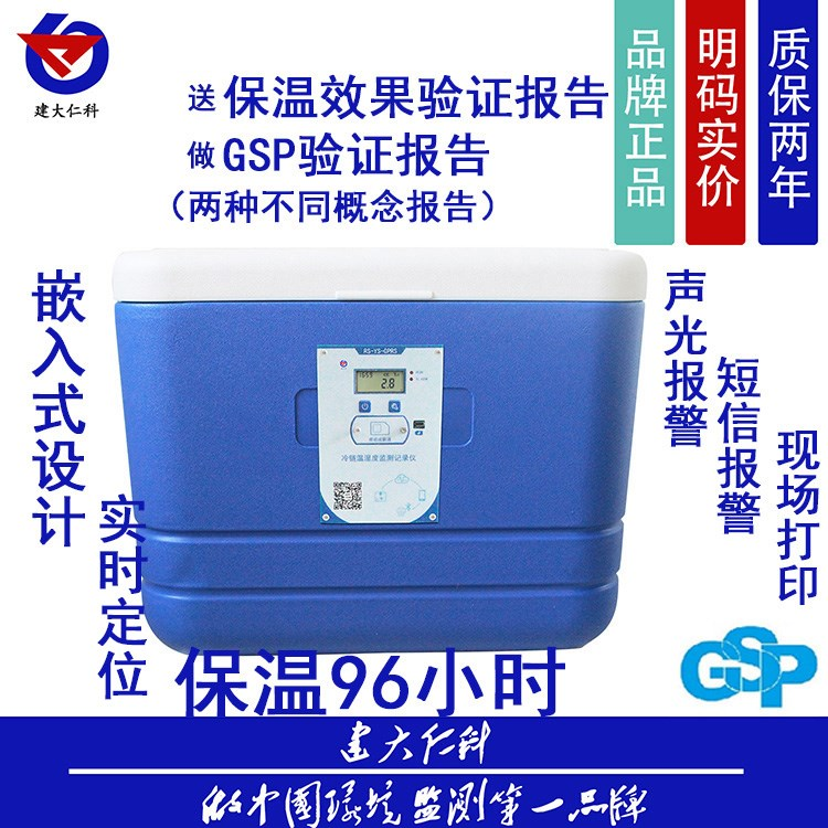 GSP certification, 2-8 degree medicine, medical incubator, vaccine, medical cold storage box, cold chain storage and transportation, cold storage box