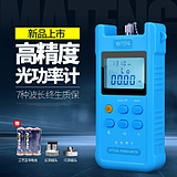 Deep Light Genuine Optical Power Meter Fiber Optic Tester Optical Fading Test Send SC FC Connector Lifetime Warranty