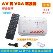 TV box AV turn VGA monitor to watch TV simulation TV cable set-top box display with remote control