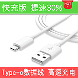 millet 4C / 4S millet 5 flat 2 cell phone data line X608 music 1s type-c charger line USB