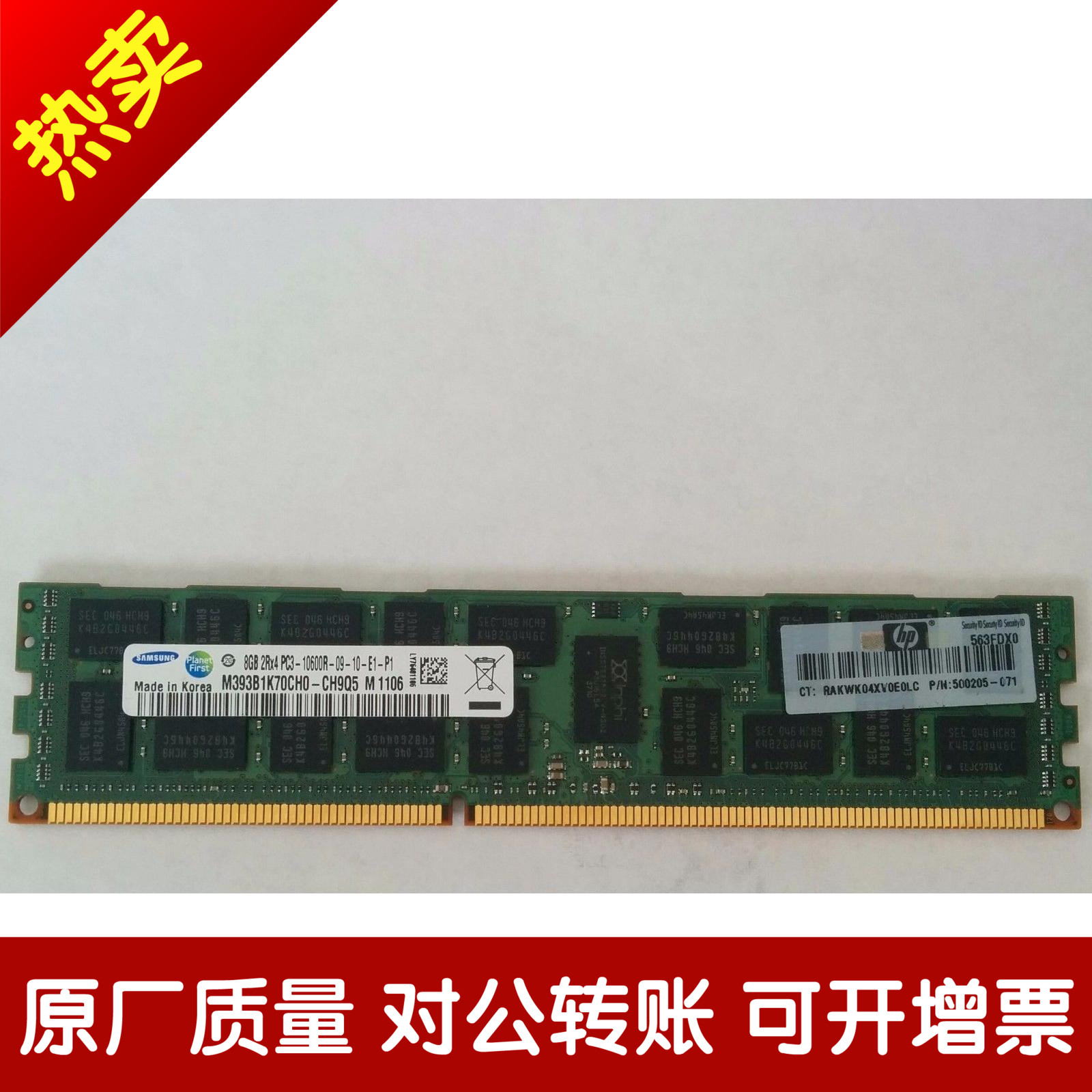 HP HP DL160 G6 DL160SE G6 8G DDR3 1333 REG server memory bar