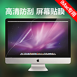 IMac Apple one machine computer screen protection film Mac radiation HD 21.5 27-inch display