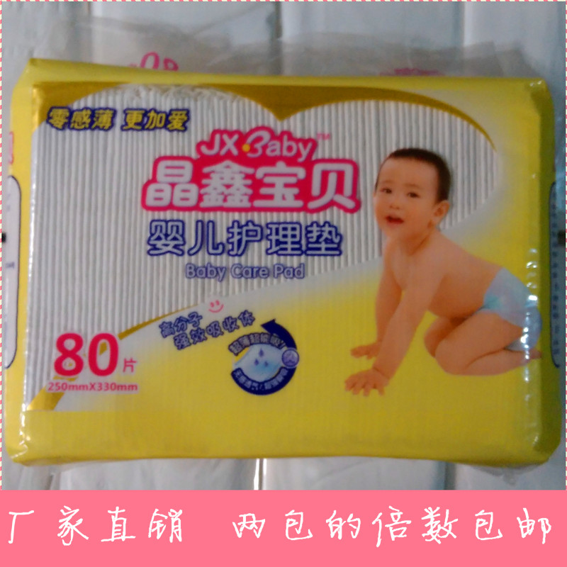 Jingxing baby newborn baby urine pad waterproof breathable disposable nursing pad mattress 80 2 free shipping package