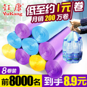 Toilet roll, garbage bag, post kitchen, home office, wholesale, large color thickening plastic bag, 45*55