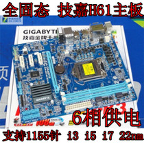 filling the new! Gigabyte H61M-D2-B3 H61 motherboard supports 1155-pin 22nm H61M-DS2 P8H61-M