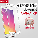 Product base oppo r9 ​​full coverage of steel membrane OPPO R9 full-screen glass film mobile phone protective film explosion-proof film