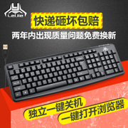 Desk type universal typing office mute mute household health disk notebook computer external game wired keyboard