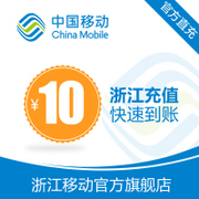 Zhejiang mobile phone recharge 10 yuan charge and fast charge 24 hours automatically recharge fast arrival