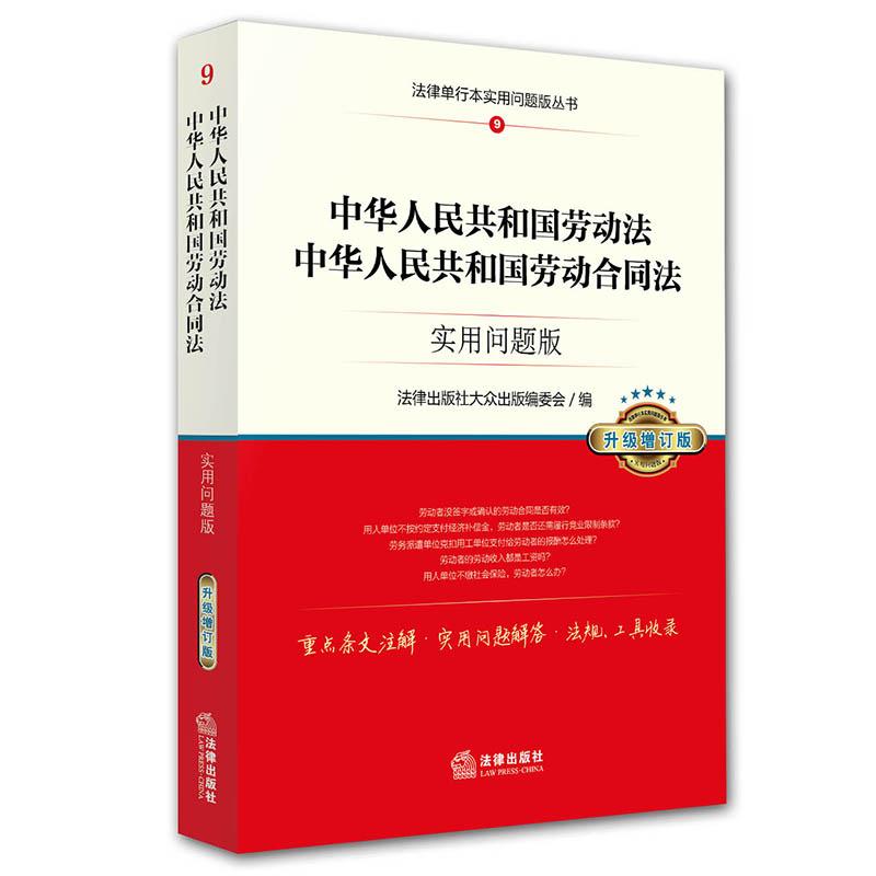 中华人民共和国劳动法 劳动合同法实用问题版2017升级增订版 2018新版中国法学常识法律知识读物畅销书 法学入门书籍 中国劳动法