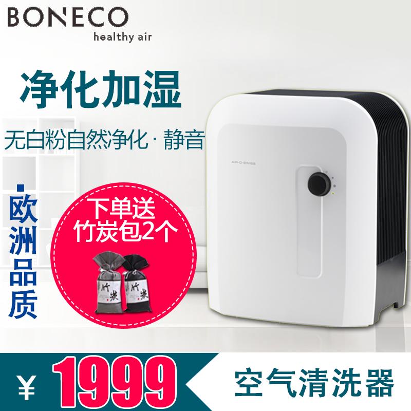 原装进口博瑞客/瑞士风AOS W2255加湿净化器家用静音PM2.5清洗器