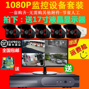 1080P high definition monitoring equipment set one machine 4 sets of household monitoring camera package monitoring equipment