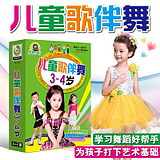 Genuine children early education songs dance CD children's songs with dance DVD discs baby learn to dance video discs