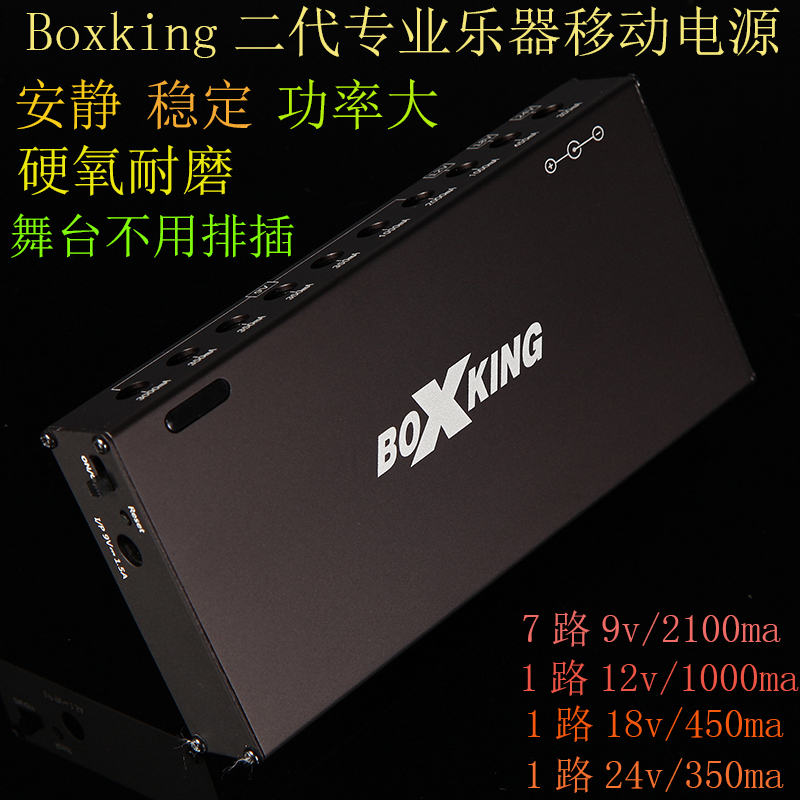 BOXKING 10 9V12V18V effect of pure DC 24V power supply single power drum power