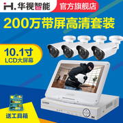 4 road monitoring equipment set home security system monitor camera integrated with screen HD night vision