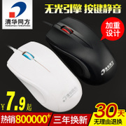 Tsinghua Tongfang cable mouse, desktop computer, notebook, USB mouse, home office mute mute mouse