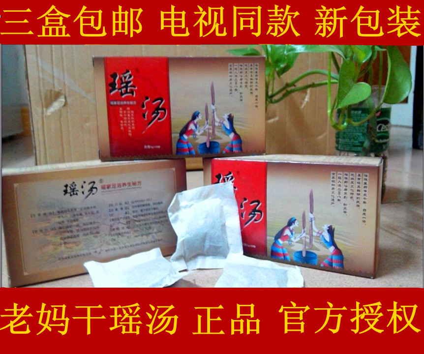 Ma Yao tomba soup Quhan medicine Chinese medicine foot bath powder beriberi foot kits Magan genuine yellow card necessary