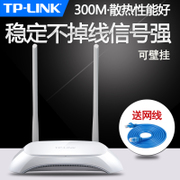TP-LINK WIFI wireless router with TPLINK high speed intelligent wall wall Wang fiber oil device