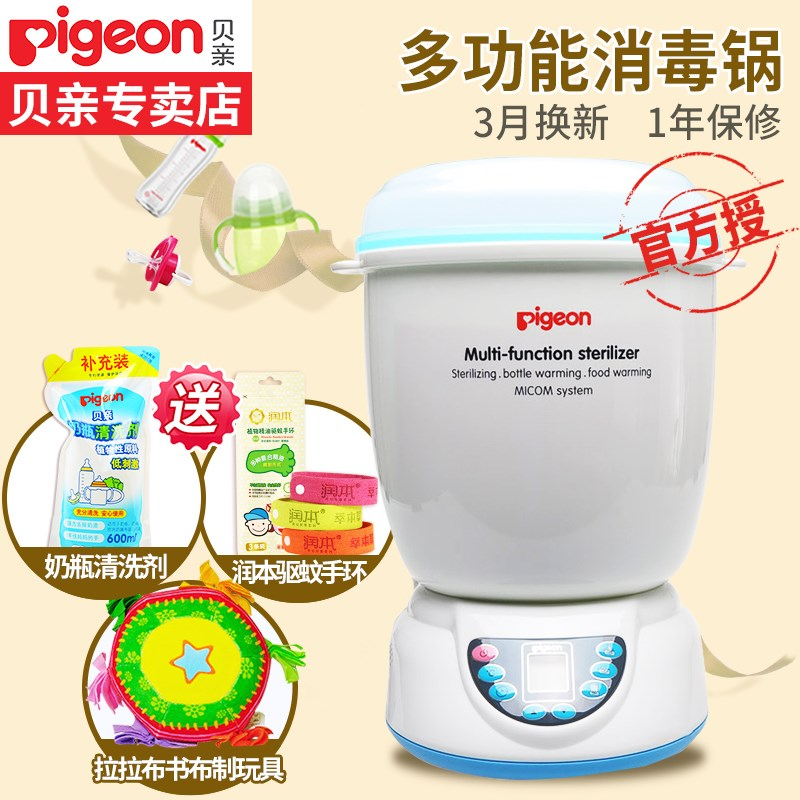 Pigeon bottle sterilizer, baby sterilizer, baby multifunctional steam sterilizer, large capacity not drying pl79