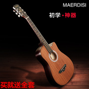 Martti J, 38 inch folk guitar, beginner beginner, student practice, male and female guitar, package mail