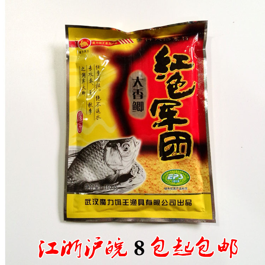 The Red Army incense magic baits genuine special crucian carp crucian carp bait bait fish to eat 160 grams of grass