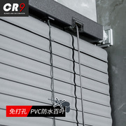 CR9 free PVC shutter curtain shutter punching toilet bathroom kitchen and office waterproof and oil shading
