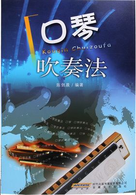 Shipping professional 24 hole tremolo harmonica harmonica harmonica beginner book teaching method based the necessary entry