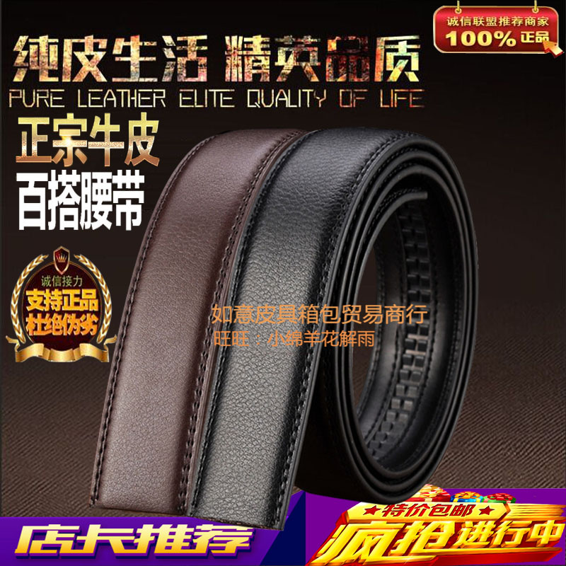 Don't take the lead in the belt male article really belt pure cowhide leather belt without a male button automatic men without belt
