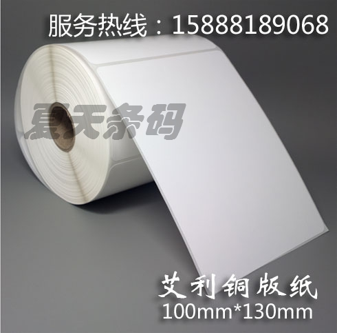 Barcode labels, bar code paper, self-adhesive labels, printed paper, coated paper, 100MM*130MM, single row, 378