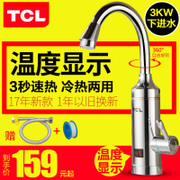 TCL TDR-30EX electric faucet speed hot heating kitchen fast water heating water heater