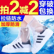Take 2 minus 2 sets of men and women shoes boots waterproof rainproof shoes cover slip wear thick rain boots set of children