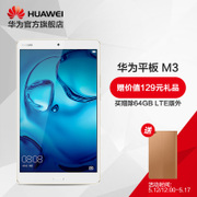 Some models buy a gift Huawei/ HUAWEI M3 tablet 8.4 inches of official genuine