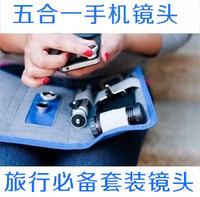 三星苹果4iphone6plus/5s手机摄影镜头通用广角微距超级广角镜头