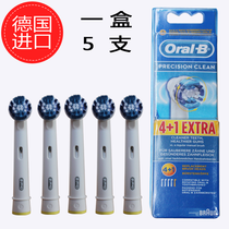 Germany imported Braun oral-b electric toothbrush head EB20-5 original authentic European music b generic 5 loaded