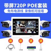 POE monitor with a set of sets of millions of high-definition video home video camera package phone remote