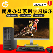 HP/ HP, 280G2, SFF desktop, I3 small mainframe, home, business, office, a full set of machine brand computer