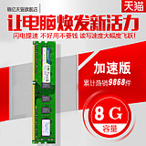 Jing Yi DDR3 1333 8G three generations of desktop computer memory AMD special section and 4G1600 double pass 16g