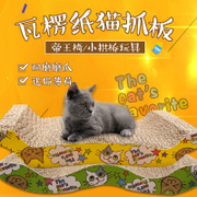 Cat scratch board, cat toy, fish, cat with grinding board, grinding device, pet cat supplies, corrugated send cat MINT