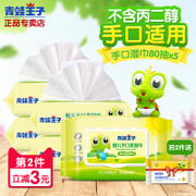 Frog Prince baby wipes wholesale cover, 80 smoked 100 newborn hand special fart fart baby wet wipes