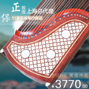 Dunhuang Zheng flagship store genuine 694KK banana window night Xu Zhengao signature playing guzheng Mahogany Piano Grading Test